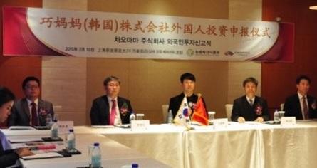 중국 식품기업 '차오마마' 한국 진출