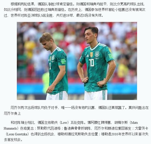 월드컵 독일전 승리 후 중국에 축구한류 태풍