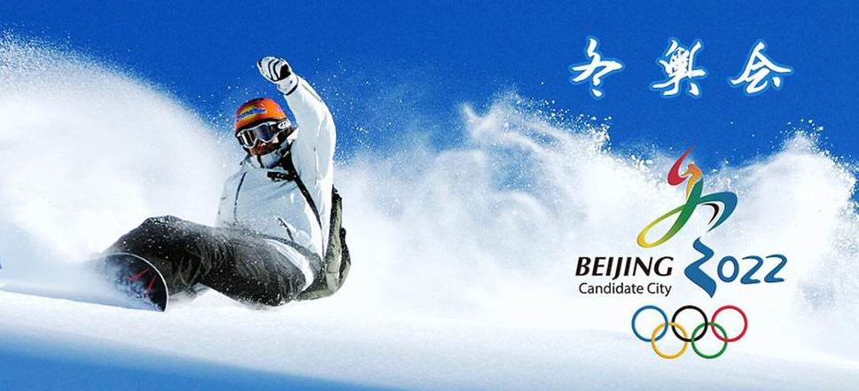 중국 겨울스포츠도 대중화 추세
