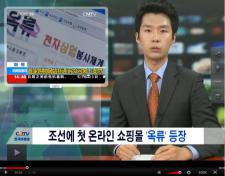 북한에 첫 온라인 쇼핑몰