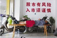 중국발 쇼크에 망연자실한 중국 증시 객장